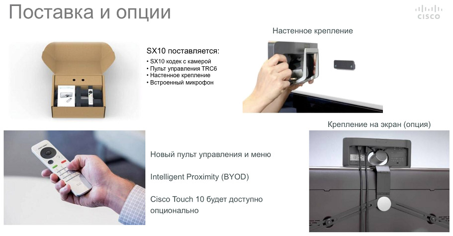 Поставка и опции Cisco TelePresence SX10 Quick Set